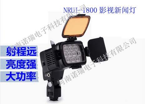NRUI-1800新闻采访灯