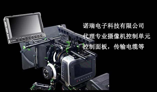 摄像机控制单元